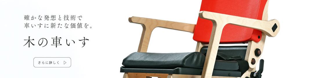 非金属の車椅子